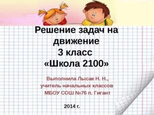 Решение задач на движение 3 класс «Школа 2100» Выполнила Лысак Н. Н., учитель