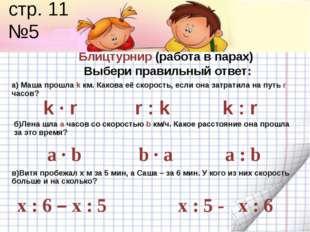 Блицтурнир (работа в парах) Выбери правильный ответ: а) Маша прошла k км. Ка
