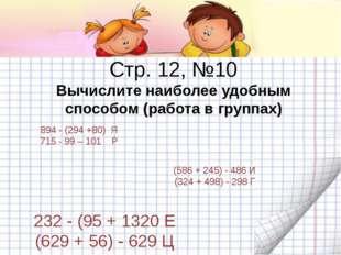 Стр. 12, №10 Вычислите наиболее удобным способом (работа в группах) 894 - (2
