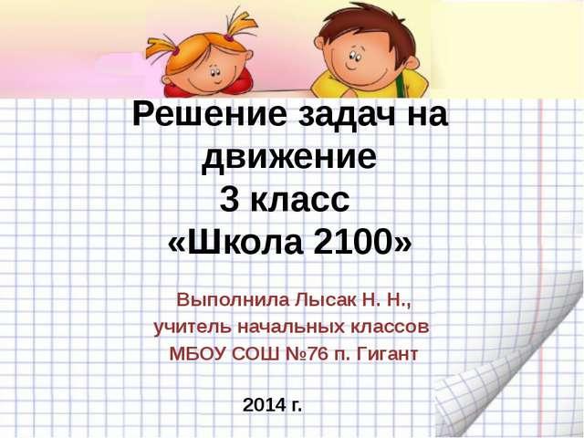 Решение задач на движение 3 класс «Школа 2100» Выполнила Лысак Н. Н., учитель...