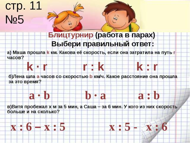 Блицтурнир (работа в парах) Выбери правильный ответ: а) Маша прошла k км. Ка...