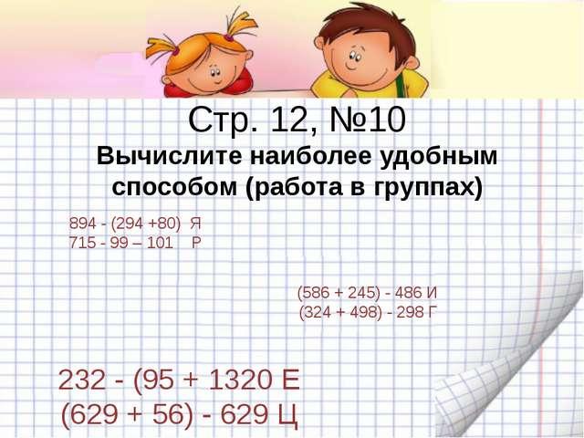 Стр. 12, №10 Вычислите наиболее удобным способом (работа в группах) 894 - (2...