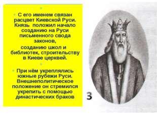 С его именем связан расцвет Киевской Руси. Князь положил начало созданию на
