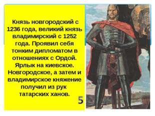Князь новгородский с 1236 года, великий князь владимирский с 1252 года. Проя
