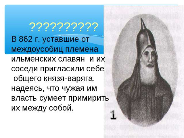 ?????????? В 862 г. уставшие от междоусобиц племена ильменских славян и их с...