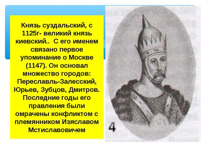 Князь суздальский, с 1125г- великий князь киевский.. С его именем связано пер...