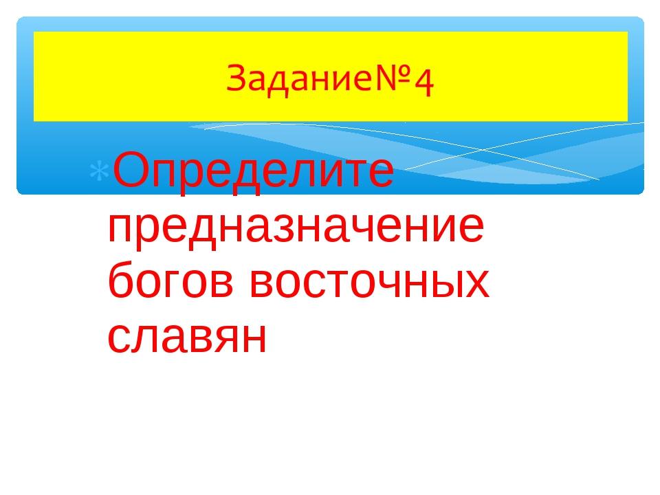 Определите предназначение богов восточных славян
