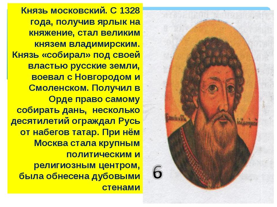Князь московский. С 1328 года, получив ярлык на княжение, стал великим князем...