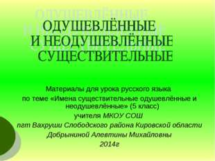 Материалы для урока русского языка по теме «Имена существительные одушевлённы