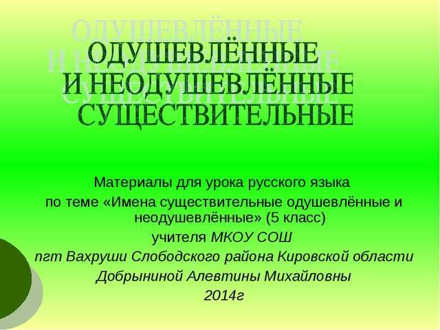 Материалы для урока русского языка по теме «Имена существительные одушевлённы...