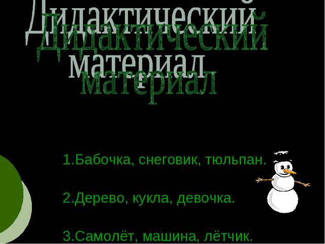 Исключите лишние слова: 1.Бабочка, снеговик, тюльпан. 2.Дерево, кукла, девочк...