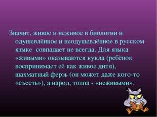 Значит, живое и неживое в биологии и одушевлённое и неодушевлённое в русском
