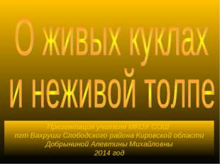 Презентация учителя МКОУ СОШ пгт Вахруши Слободского района Кировской области