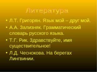 Л.Т. Григорян. Язык мой – друг мой. А.А. Зализняк. Грамматический словарь рус