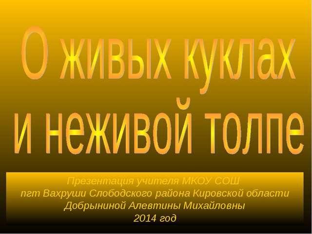 Презентация учителя МКОУ СОШ пгт Вахруши Слободского района Кировской области...