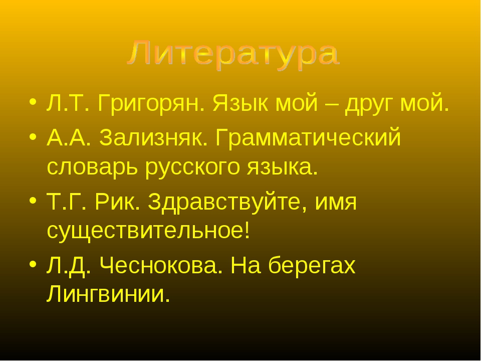 Л.Т. Григорян. Язык мой – друг мой. А.А. Зализняк. Грамматический словарь рус...
