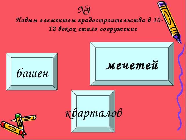 №4 Новым элементом градостроительства в 10- 12 веках стало сооружение Молодец...