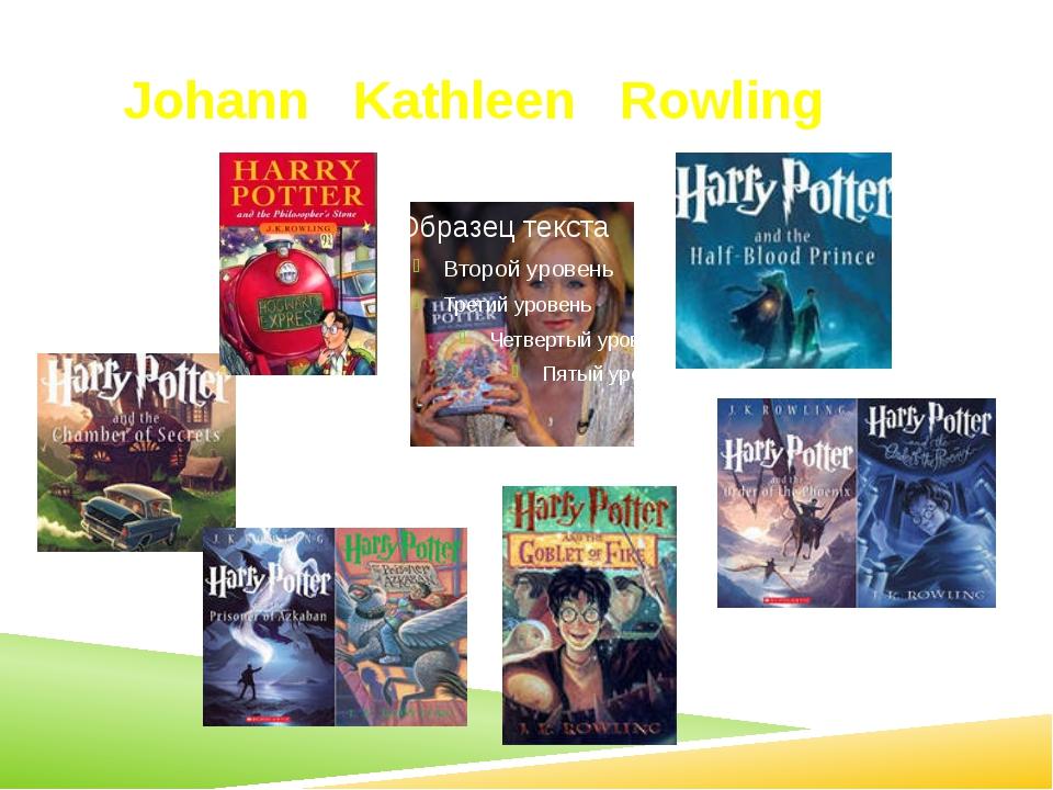Johann Kathleen Rowling