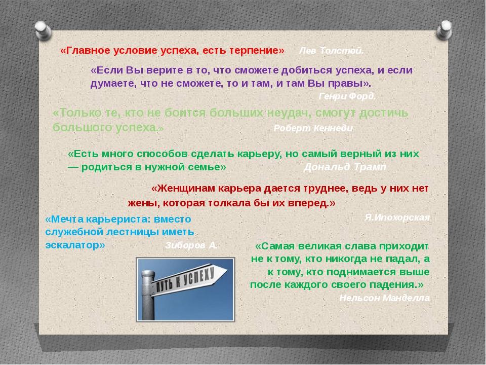 «Главное условие успеха, есть терпение» Лев Толстой. «Если Вы верите в то, чт...