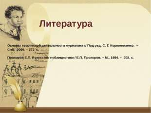 Литература Основы творческой деятельности журналиста/ Под ред. С. Г. Корконос