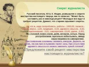 Секрет журналиста Русский писатель ХХ в. К. Федин, размышляя о секрете масте