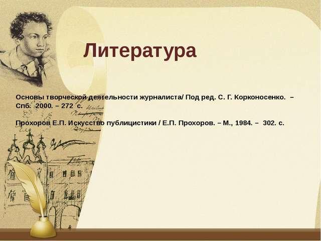 Литература Основы творческой деятельности журналиста/ Под ред. С. Г. Корконос...