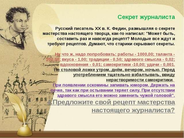 Секрет журналиста Русский писатель ХХ в. К. Федин, размышляя о секрете масте...