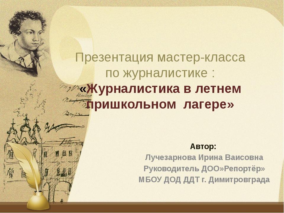 Презентация мастер-класса по журналистике : «Журналистика в летнем пришкольно...