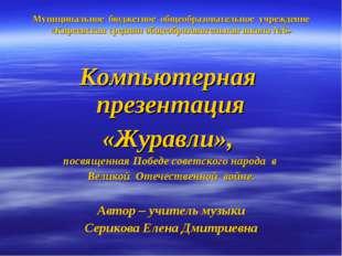 Муниципальное бюджетное общеобразовательное учреждение «Киреевская средняя о