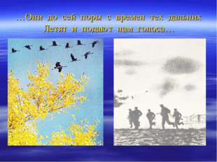 …Они до сей поры с времен тех дальних Летят и подают нам голоса…