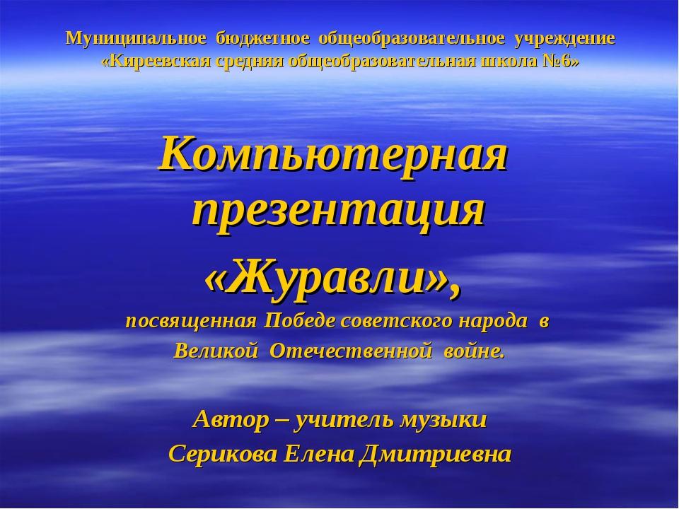Муниципальное бюджетное общеобразовательное учреждение «Киреевская средняя о...