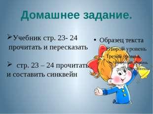 Домашнее задание. Учебник стр. 23- 24 прочитать и пересказать стр. 23 – 24 пр