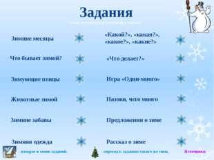 Задания Что бывает зимой? Зимние месяцы Зимние забавы Животные зимой Зимующие