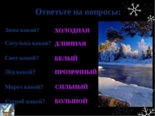Составьте рассказ о зиме Снег – погода Дерево – иней Птица – зимующие птицы