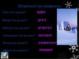 Источники 1. http://cxem.pp.ua/snezhinka.html - снежинка в оглавлениях. 2. ht