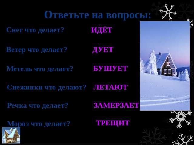 Источники 1. http://cxem.pp.ua/snezhinka.html - снежинка в оглавлениях. 2. ht...