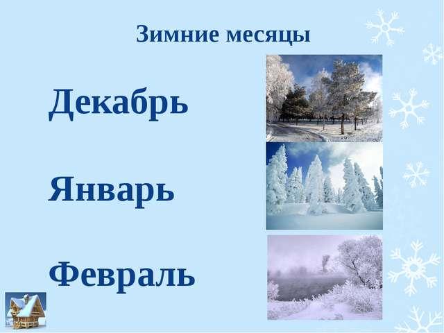 Что бывает зимой? Снег Лёд Иней Мороз Узоры Снегопад Новый год
