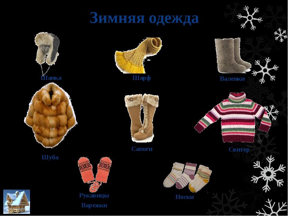 Составьте предложения холодная, Наступила, вьюжная, зима. Наступила холодная...