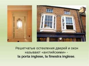 Решетчатые остекления дверей и окон называют «английскими» - la porta inglese