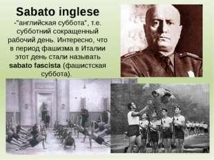 """Sabato inglese -""""английская суббота"""", т.е. субботний сокращенный рабочий день"""