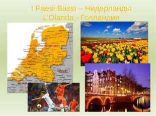 I Paesi Bassi – Нидерланды L'Olanda - Голландия