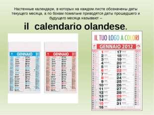 Настенные календари, в которых на каждом листе обозначены даты текущего месяц