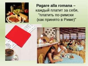 """Pagare alla romana – каждый платит за себя, """"платить по-римски (как принято в"""