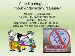 "Fare il portoghese — пройти / проехать ""зайцем"" Москва – 1000 рублей, Лондон"