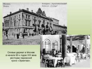 Оливье держал в Москве в начале 60-х годов XIX века ресторан парижской кухни