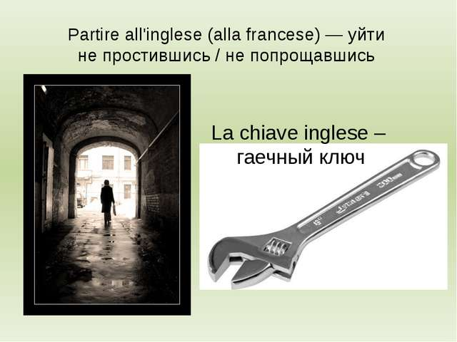 Partire all'inglese (alla francese) — уйти не простившись / не попрощавшись L...