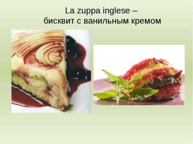La zuppa inglese – бисквит с ванильным кремом