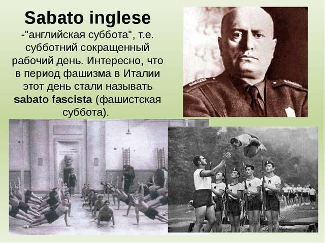 """Sabato inglese -""""английская суббота"""", т.е. субботний сокращенный рабочий день..."""