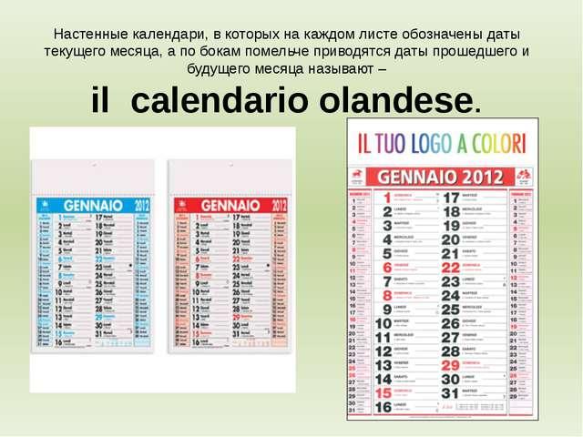 Настенные календари, в которых на каждом листе обозначены даты текущего месяц...