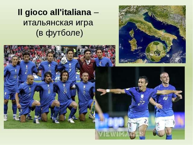 Il gioco all'italiana – итальянская игра (в футболе)